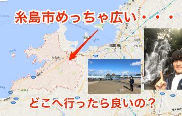 itosima-kankou-route-map