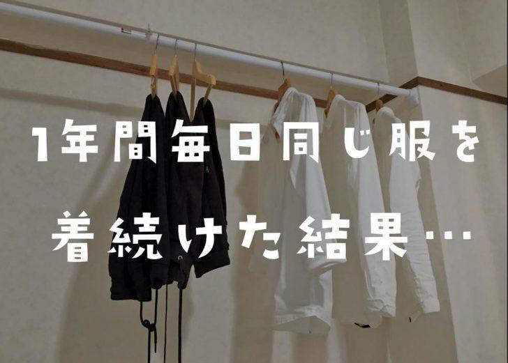 服 ミニマ リスト