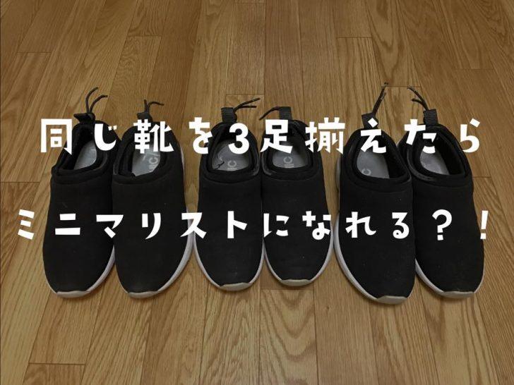 ミニマリストを極める為、同じ靴を3足買い揃えたら凄く快適だった件